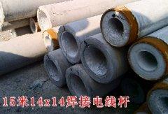 15米焊接水泥电线杆14x14