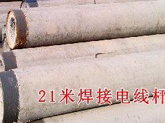 21米水泥电杆