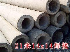21米焊接水泥电线杆14x14